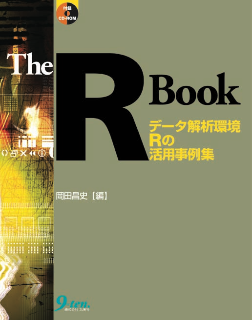 TheRBook-Hyousi.png